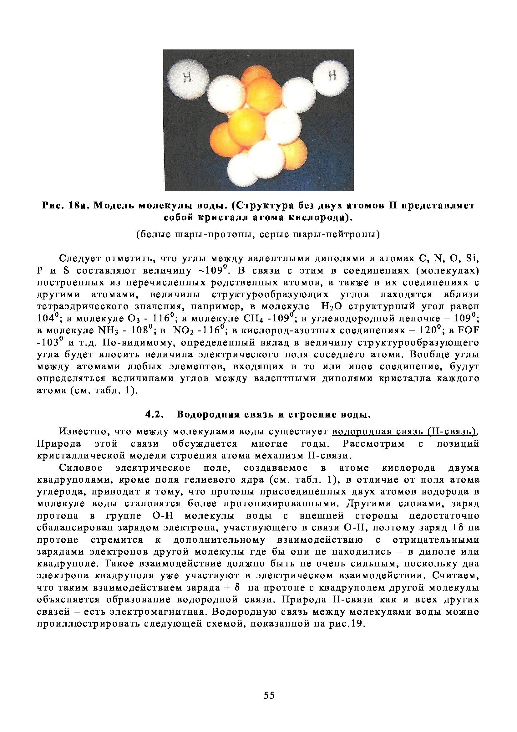 Углерод схема электронного строения атома